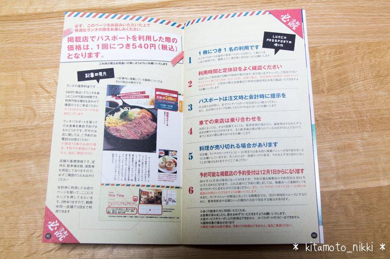 IMG_9596-lunch-passport