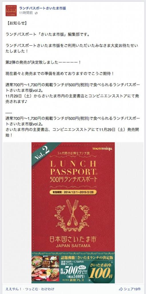 lunch-passport