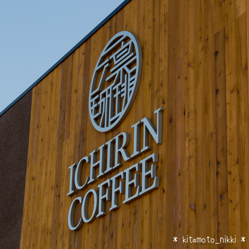 IMG_0819-ichirin-coffee-2
