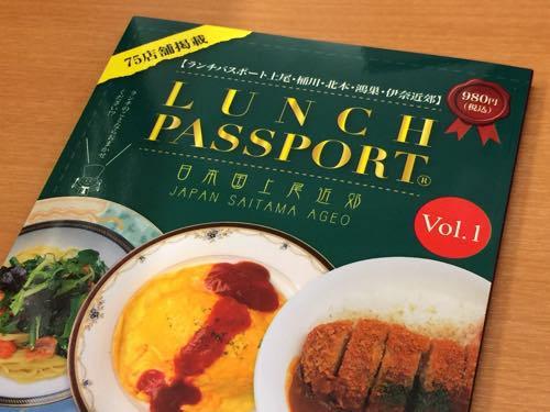 ランチパスポート上尾近郊版 北本駅ニューデイズでゲット!奥沢書店でも売ってたよ!