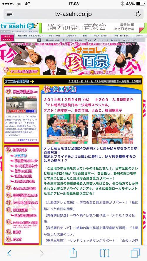あの桶川の美少女がテレビに! 〜ナニコレ珍百景3.5時間スペシャル〜