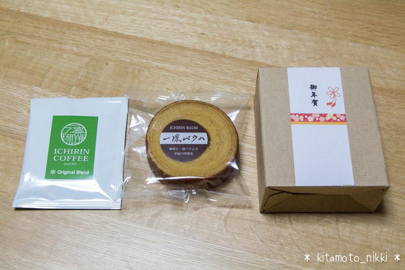 IMG_3637-ichirin-coffee-preopen