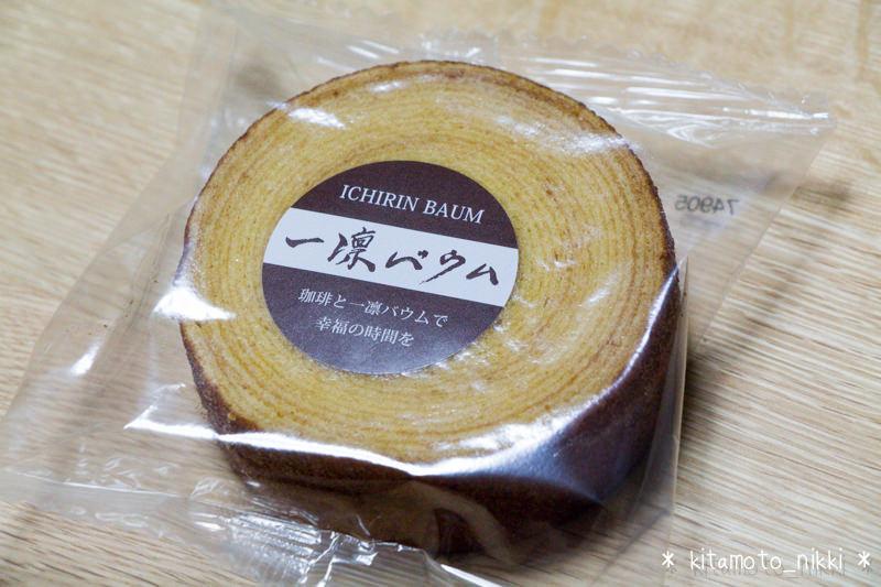 IMG_3643-ichirin-coffee-preopen