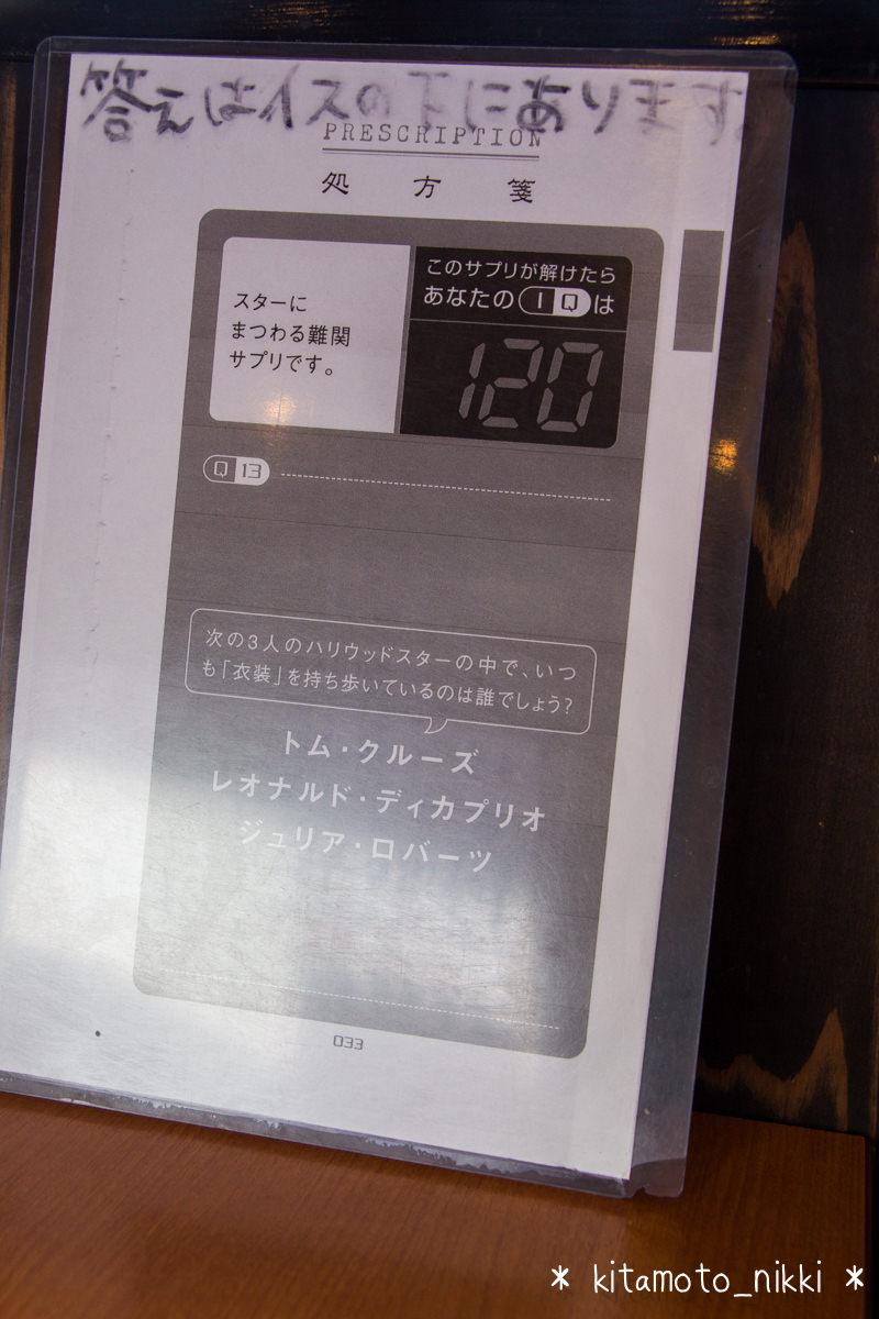 IMG_3796-fukunoya