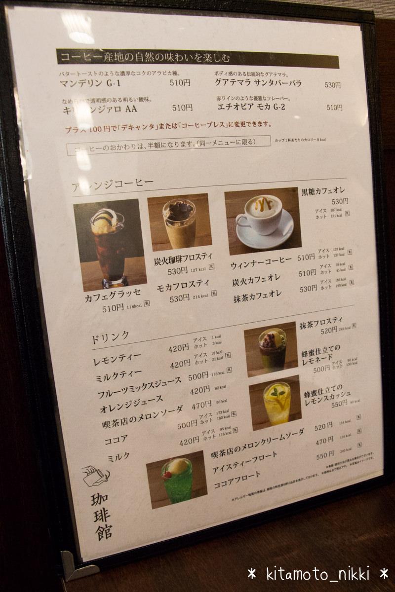 IMG_3843-benibana-coffee-kan