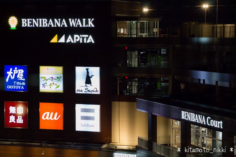 IMG_3867-benibana-walk