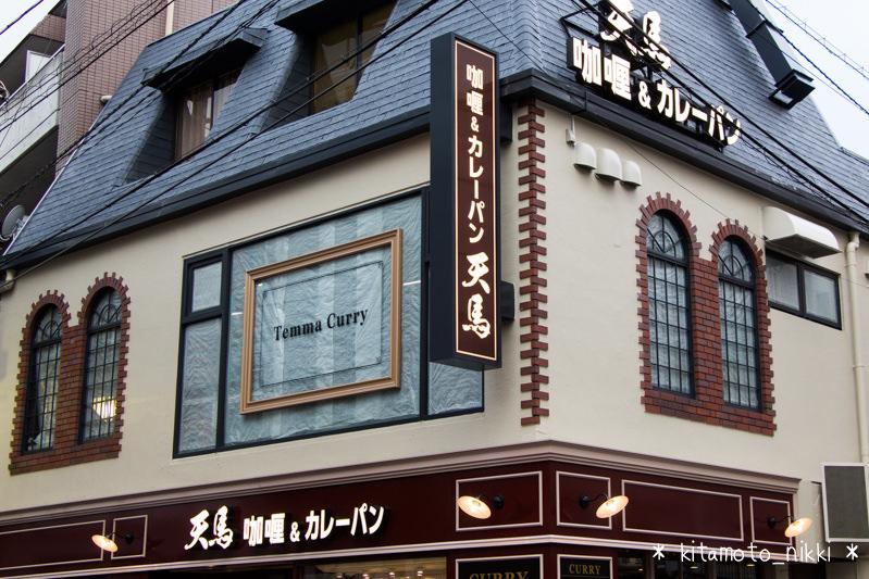 IMG_5130-curry-pan-tenma