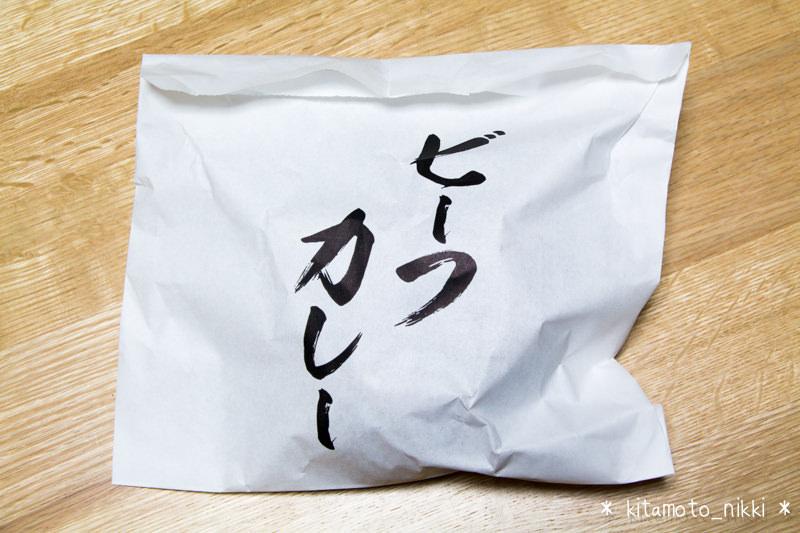 IMG_5203-curry-pan-tenma