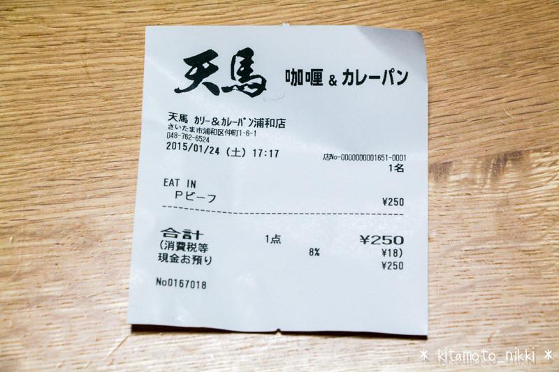 IMG_5204-curry-pan-tenma