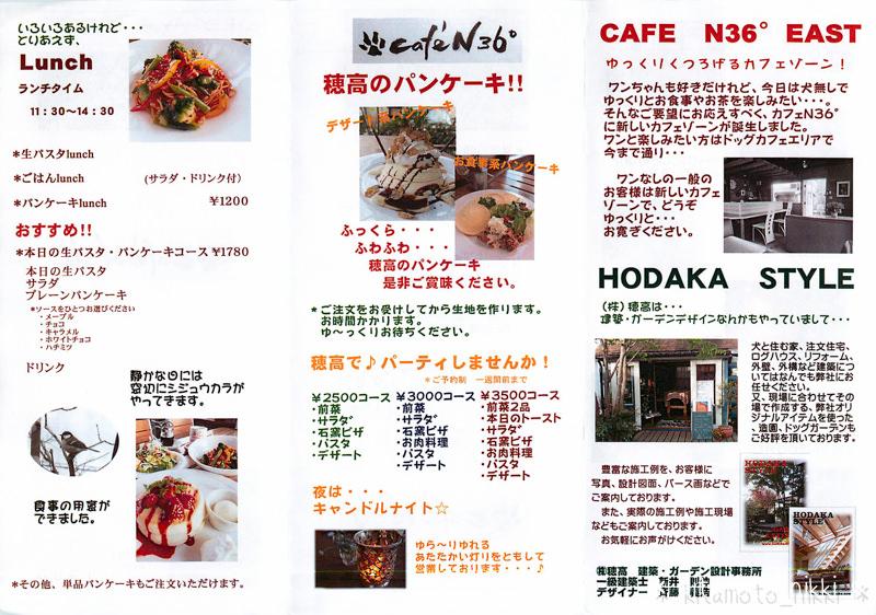 SS_20150105_03_003-hodaka-n36