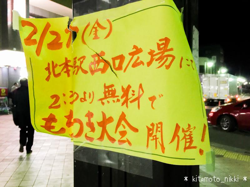 IMG_3080-kitamoto-nishi-mochi
