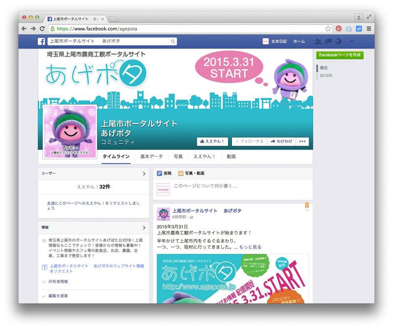 「ブロガー募集!」に期待大!! 上尾市ポータルサイト「あげポタ」3/31 START