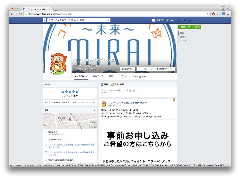 cw-cafe-omiya-mirai-1