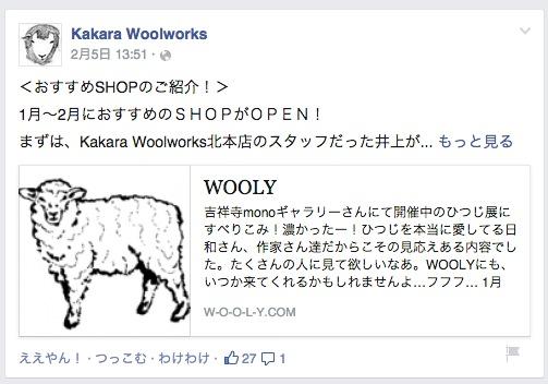 【吉見町】ワークショップと雑貨のお店「WOOLY」2月6日オープン 〜Kakara Woolworks北本店 元スタッフのお店〜