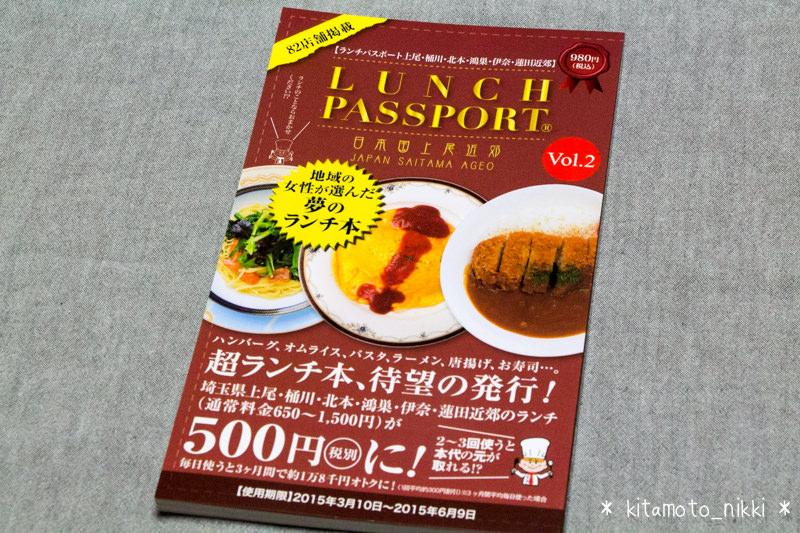 ランチパスポート上尾近郊版 Vol.2 北本駅ニューデイズでゲット!