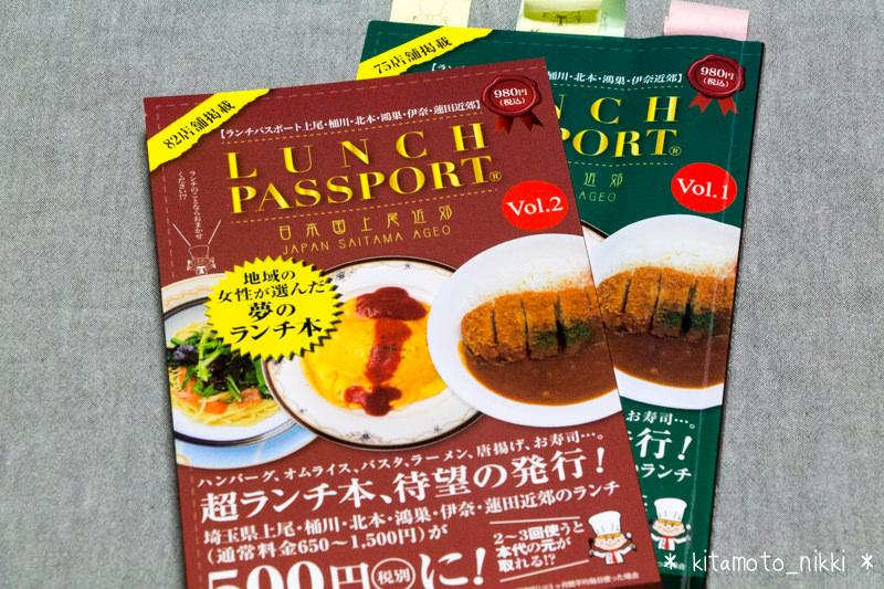 IMG_6505-ageo-lunch-passport-2
