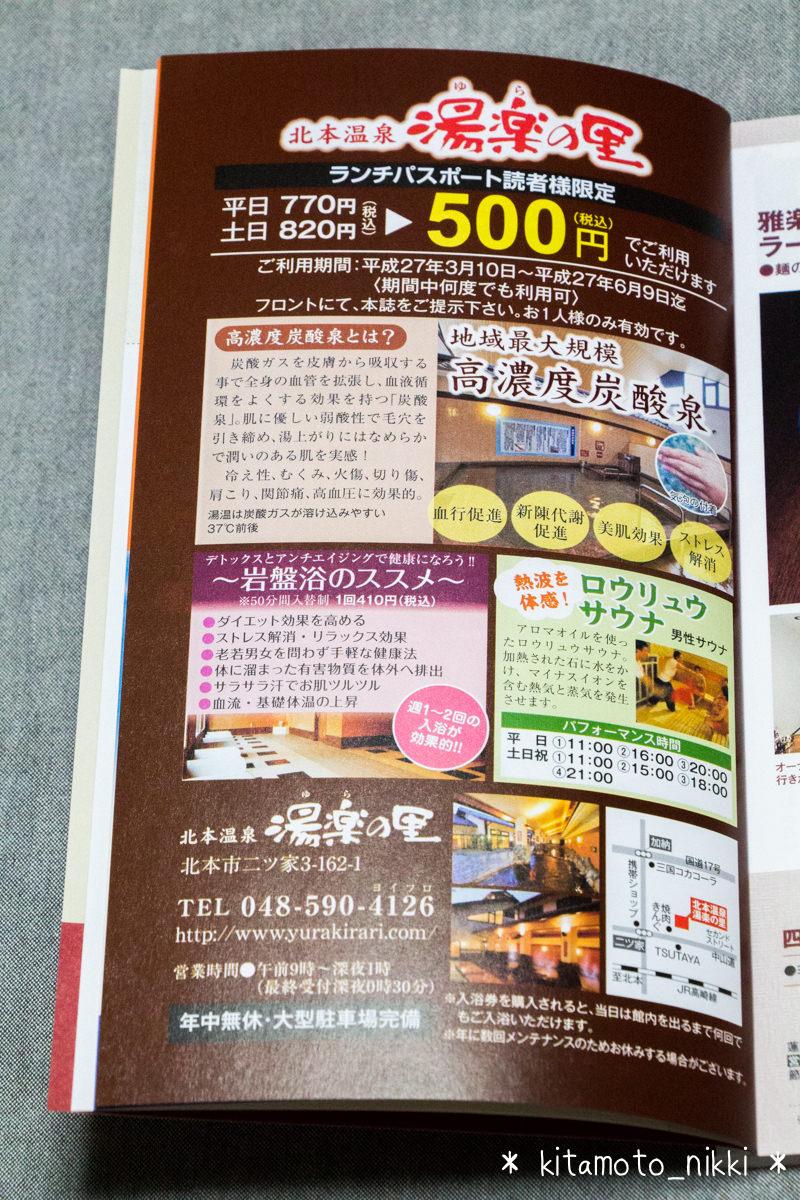 IMG_6509-ageo-lunch-passport-2