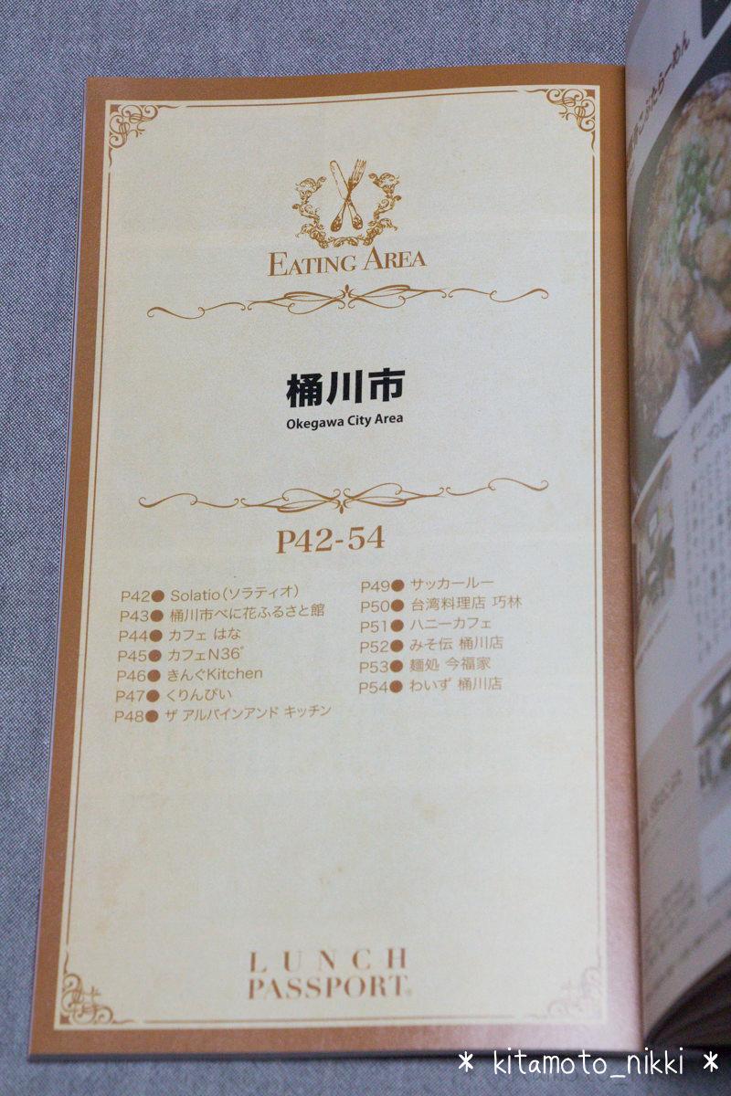 IMG_6514-ageo-lunch-passport-2