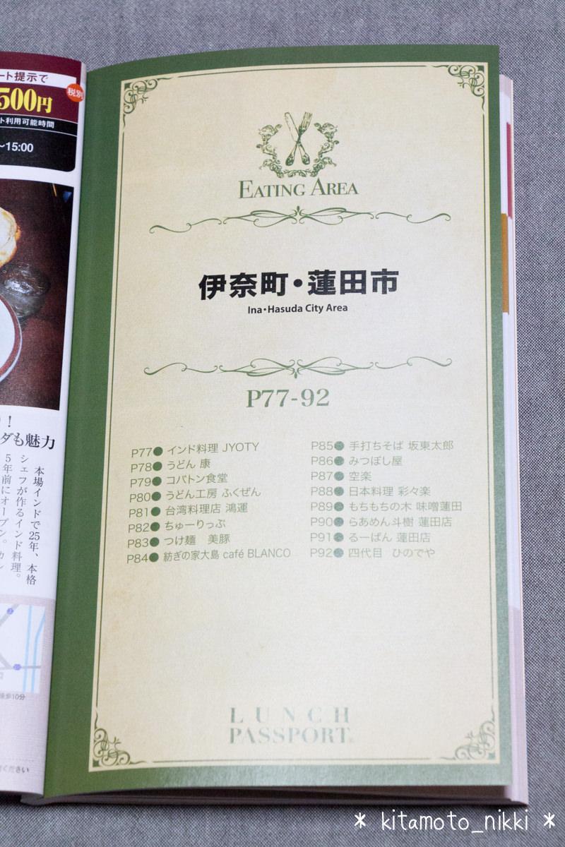 IMG_6516-ageo-lunch-passport-2