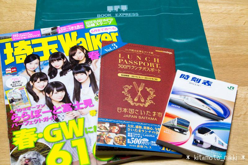 IMG_7839-lunch-passport-saitama-3