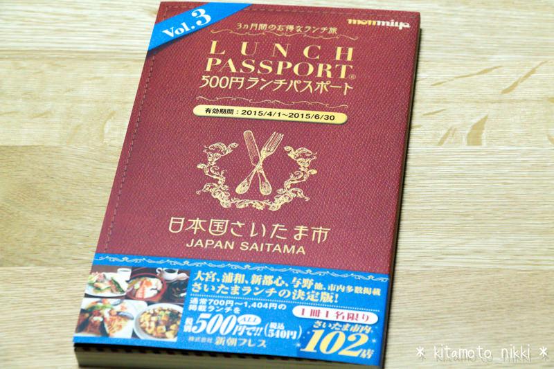 IMG_7842-lunch-passport-saitama-3