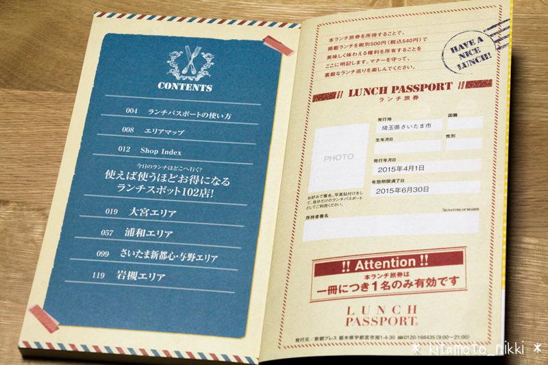 IMG_7844-lunch-passport-saitama-3