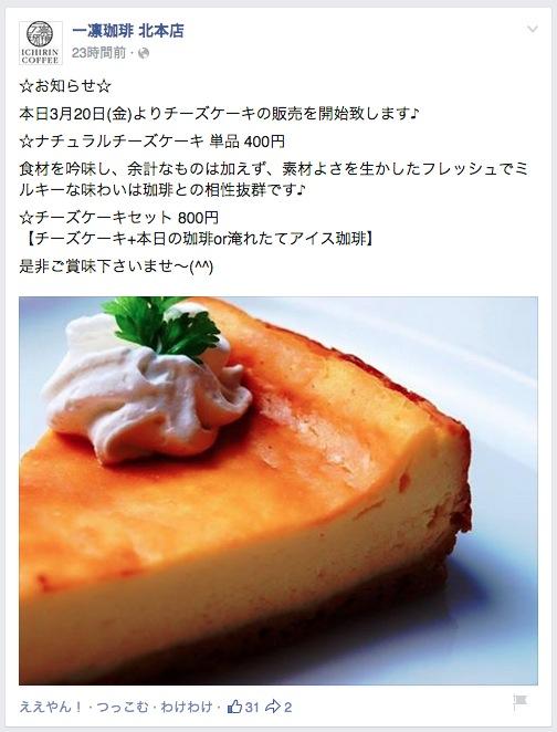 一凛珈琲 北本店 チーズケーキ販売開始 3月20日(金)から