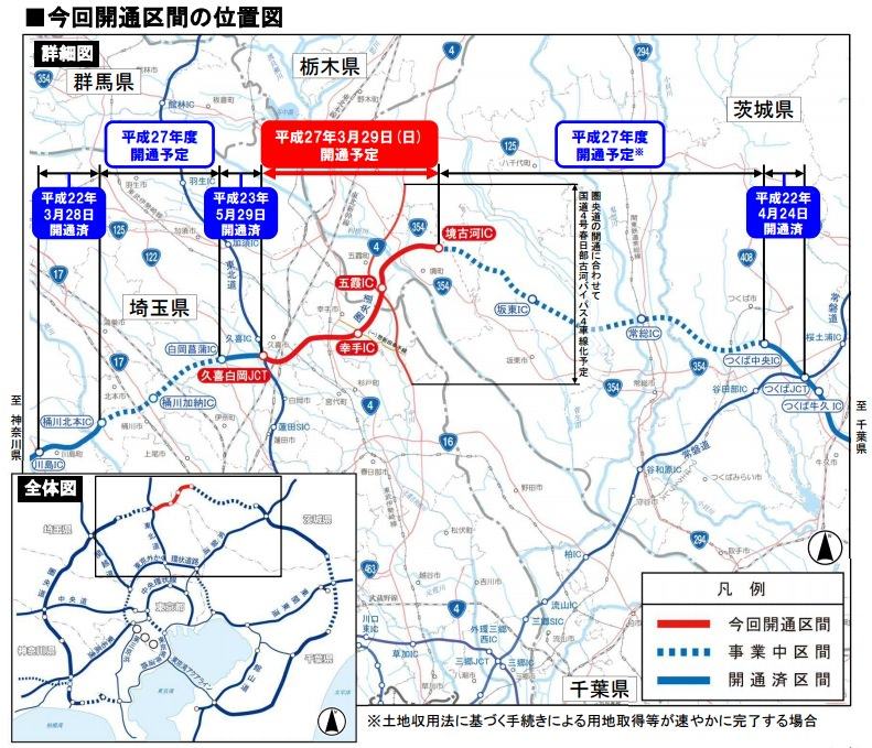 圏央道 久喜白岡JCT~境古河IC間 3月29日開通