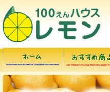 100えんハウスレモン 3月20日(金)オープン マメトラ付近