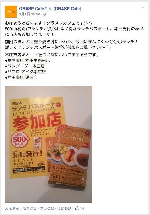 ランチパスポート熊谷近郊版 Vol.6 過去最多の110店舗掲載 3月1日発売