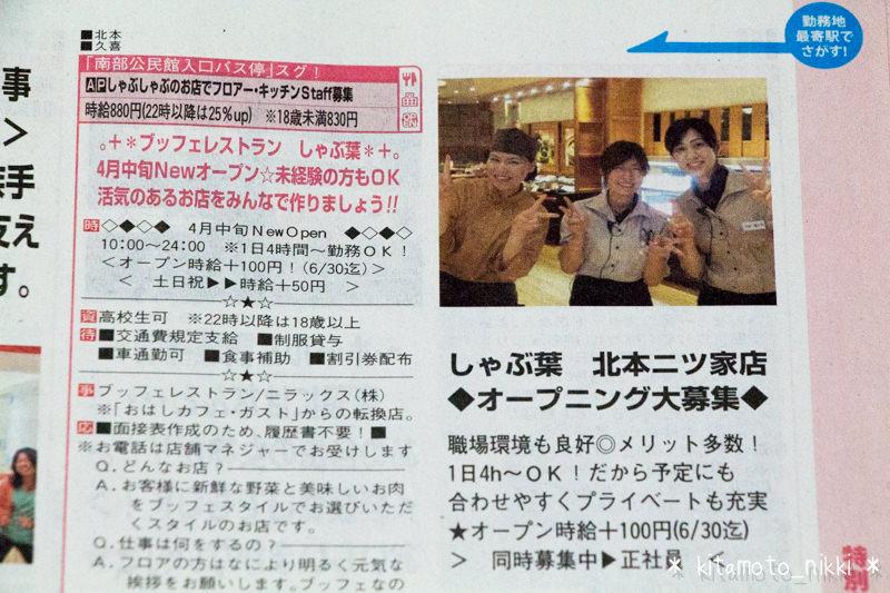 IMG_7258-shabuyo