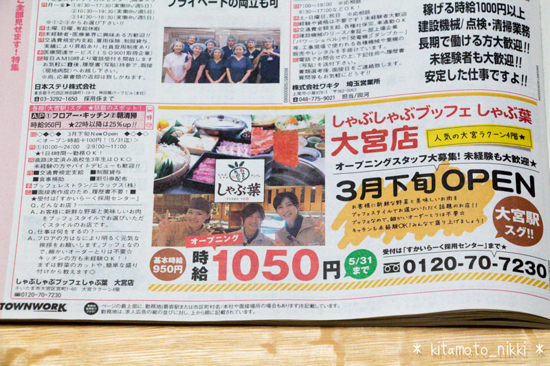 IMG_7260-shabuyo