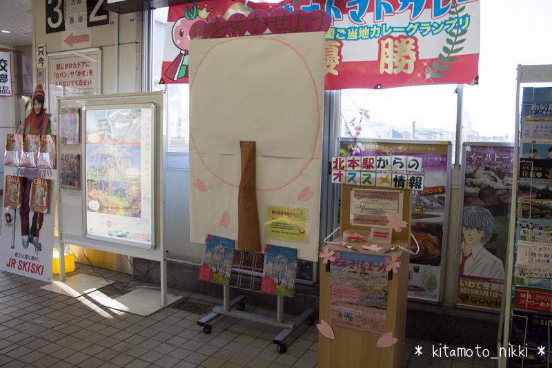 北本駅にみんなで桜を咲かせよう!