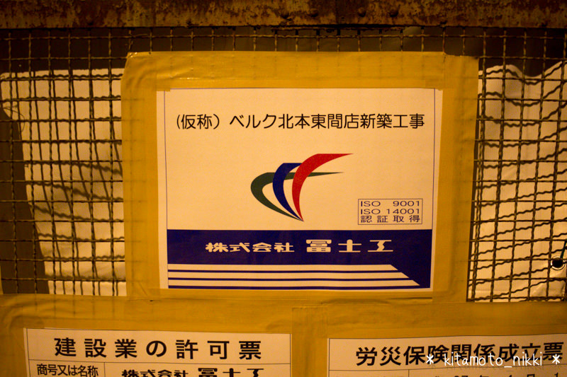 IMG_8481-belc-kitamoto-azuma