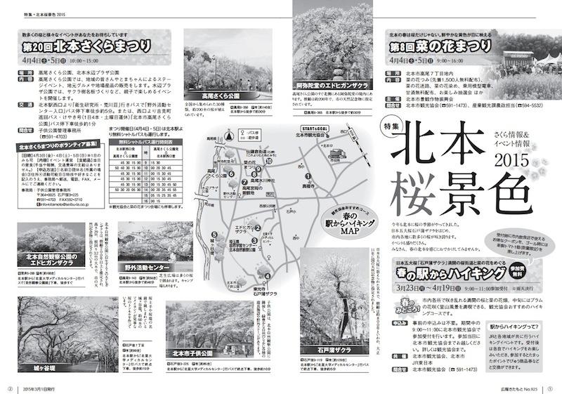 koho-kitamoto-sakura-meisho