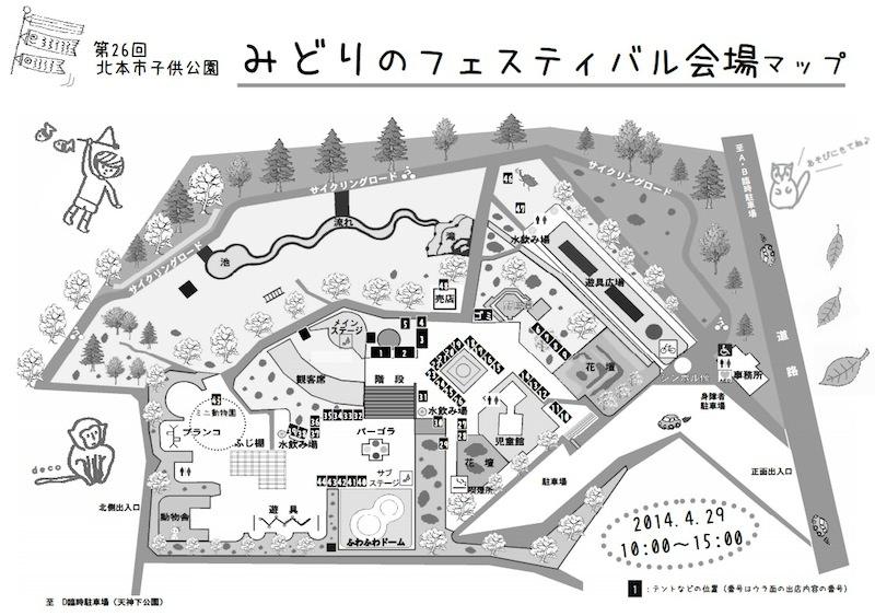 midori-fes-2015-4