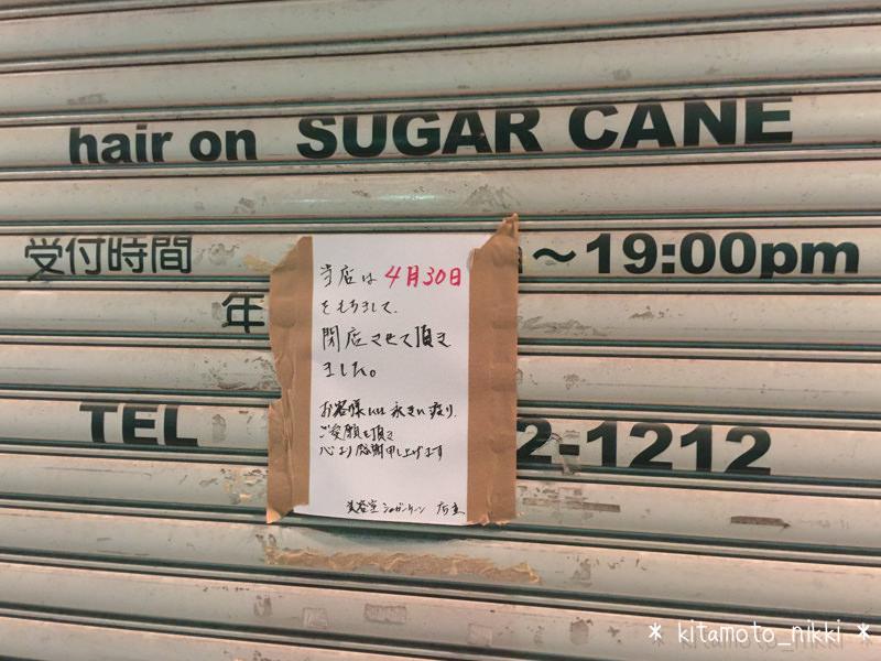 【閉店 4月30日】美容室 hair on SUGAR CANE(ヘアーオンシュガーケーン)