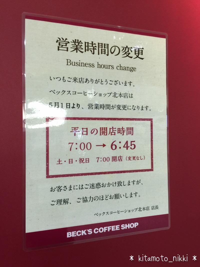 平日開店時間が15分早まる! BECK'S COFFEE SHOP 北本店(ベックス コーヒーショップ) 5月1日から