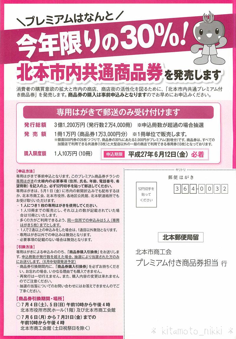 SS_20150528_01_015-kitamoto-toshokan