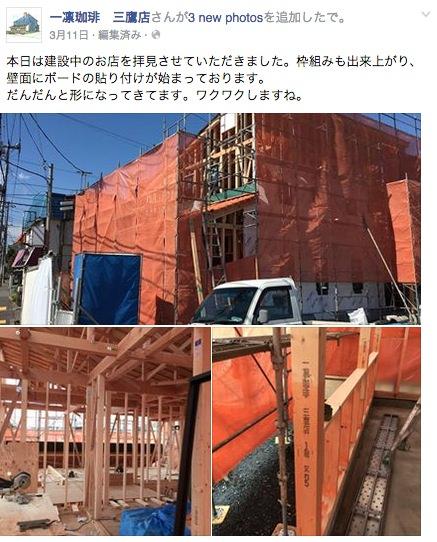 ichirin-mitaka-fb-03
