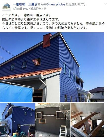 ichirin-mitaka-fb-05