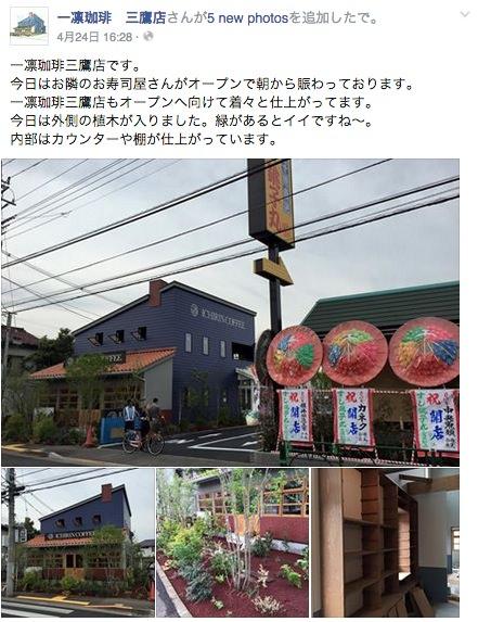 ichirin-mitaka-fb-06