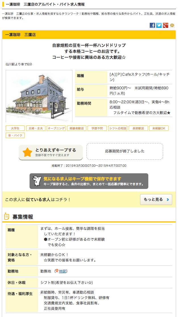 ichirin-mitaka