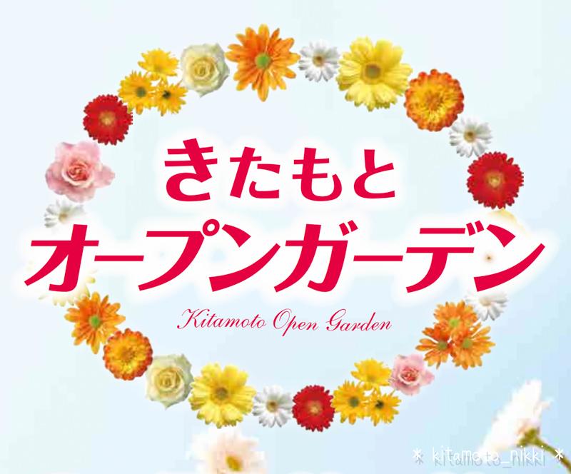 opengarden-map_1_1-kitamoto-open-garden