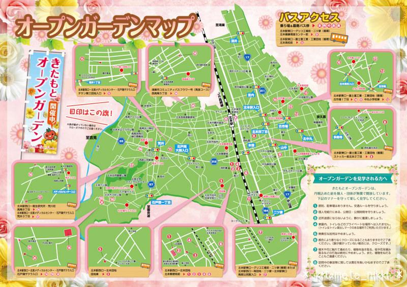 opengarden-map_2-kitamoto-open-garden