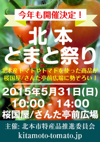 北本とまと祭り 2015 5月31日(日) トマト10店大集合 桜国屋で開催