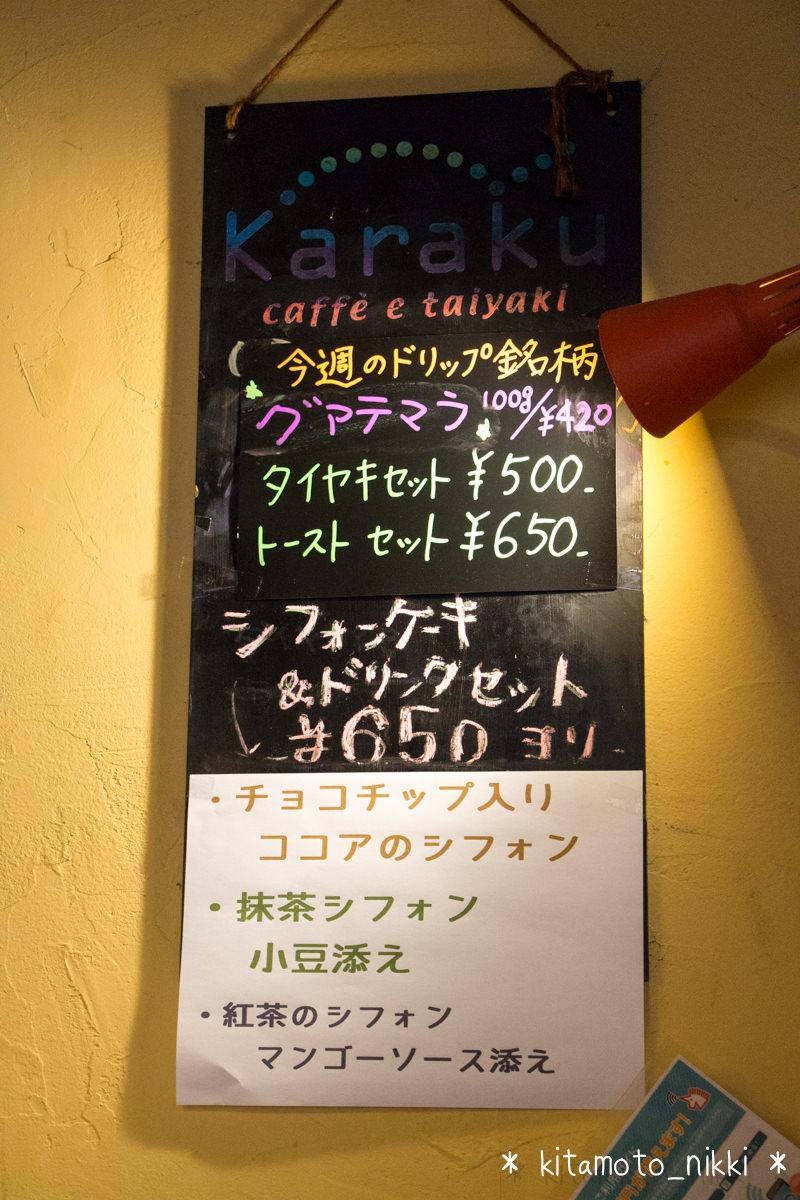 IMG_0796-karaku