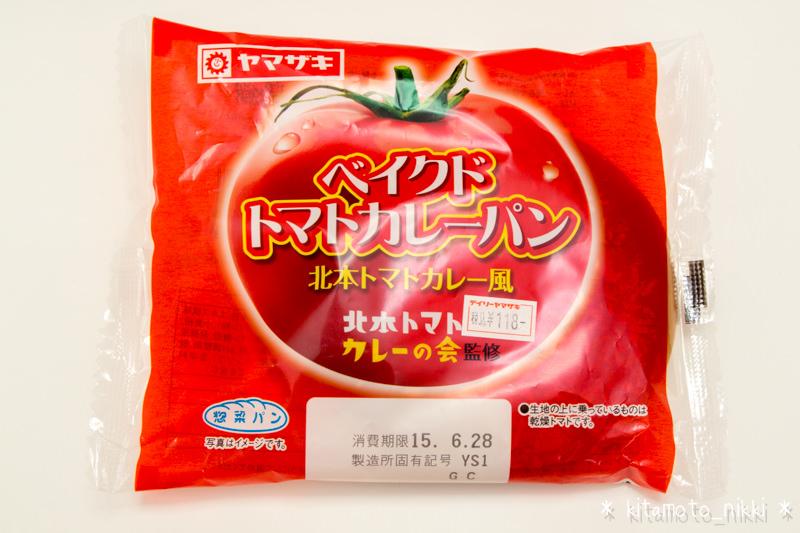 【ベイクドトマトカレーパン】北本トマトカレーの会、山崎製パンとコラボ 7月1日発売予定