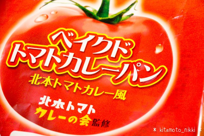 【3月22日】北本新商品の大試食会 「ベイクドトマトカレーパン2」候補はふたつ みんなで決める今年の新商品!