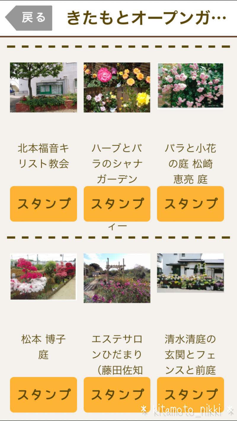 IMG_6019-open-garden